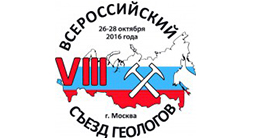 VIII ВСЕРОССИЙСКИЙ СЪЕЗД ГЕОЛОГОВ