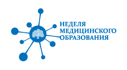 ALL-RUSSIAN CONFERENCE WITH INTERNATIONAL PARTICIPATION «THE WEEK OF MEDICAL EDUCATION» 2016 / 2017 / 2018 / 2019
