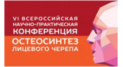 VI ВСЕРОССИЙСКАЯ НАУЧНО-ПРАКТИЧЕСКАЯ КОНФЕРЕНЦИЯ С МЕЖДУНАРОДНЫМ УЧАСТИЕМ «ОСТЕОСИНТЕЗ ЛИЦЕВОГО ЧЕРЕПА - 2016»